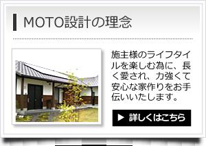 MOTO設計の理念 施主様のライフタイルを楽しむ為に、長く愛され、力強くて安心な家作りをお手伝いいたします。